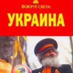 Украина. Путеводитель серии «Вокруг света» (РЕЦЕНЗИЯ)