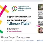 В Запорожье открывается муниципальная школа гидов