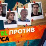 Travel против вируса : интервью Алексея Пивоварова с самыми известными тревел-блоггерами